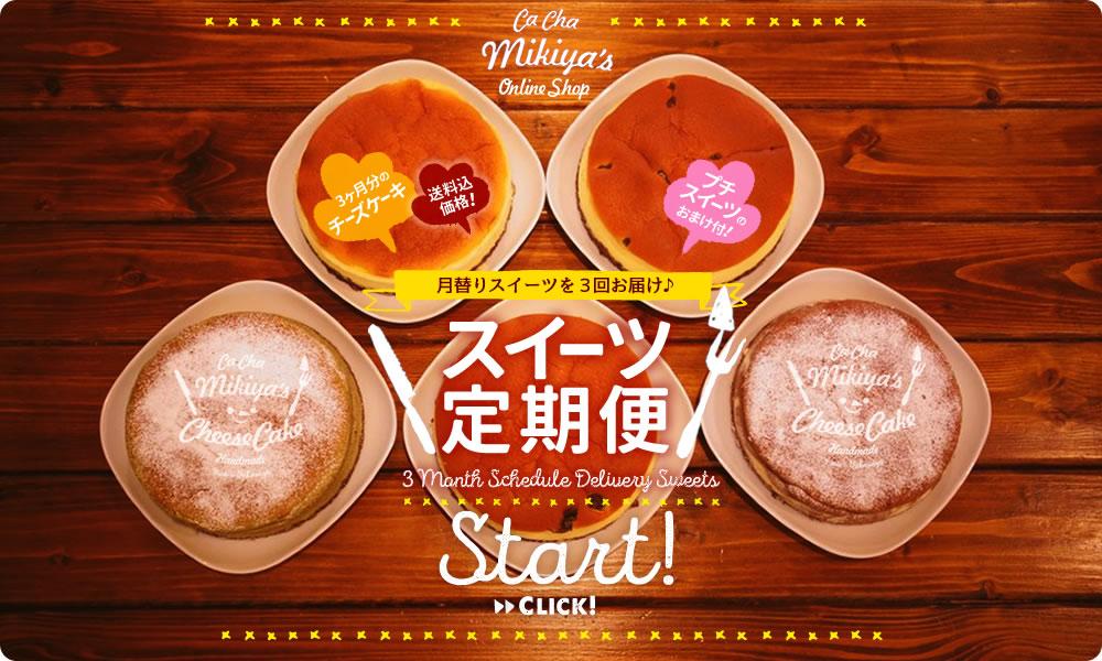 菓茶みきや「スイーツ定期便」チーズケーキ