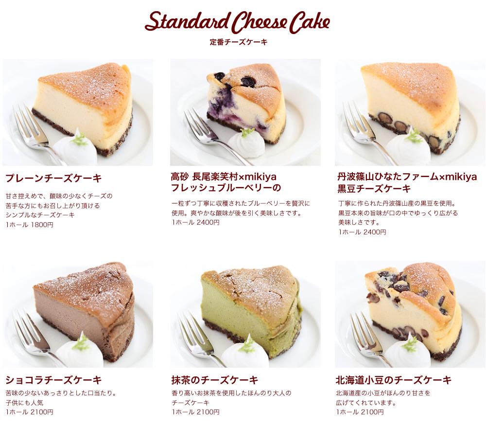定番チーズケーキ