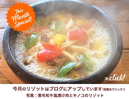 黒毛和牛塩漬け肉とキノコのリゾット_菓茶みきや_高砂