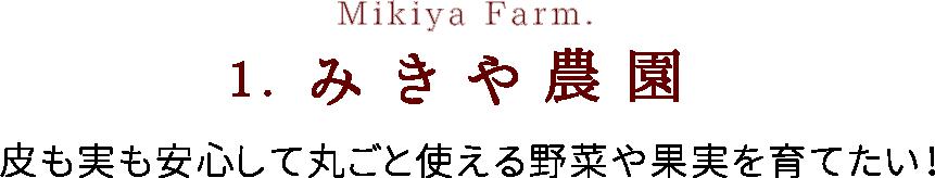 みきや農園