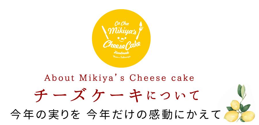 チーズケーキについて。今年の実りを 今年だけの感動にかえて。