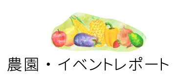 農園・イベントレポート